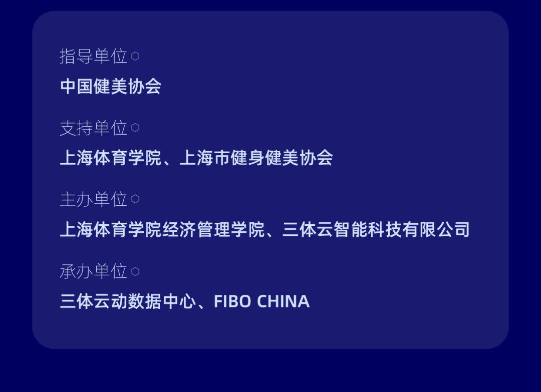 通知 |《2020中国健身行业数据报告》发布会即将召开,同期公布《中国主流城市健身产业景气指数榜单》