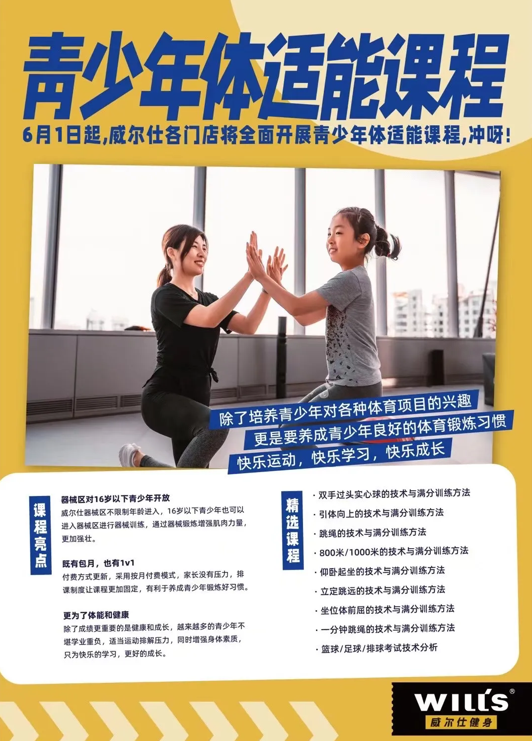 威尔仕推体育中考课程,中田健身门店达808家,2020上海全民健身投入45.3亿元   月报